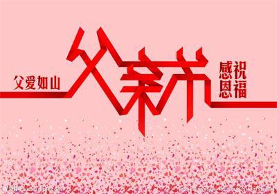 """父亲节:""""岁月""""如长江水 及时回报给他你的爱"""